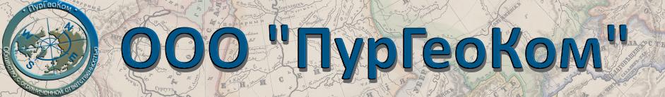 ООО ПурГеоКом - официальный сайт